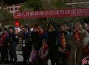 武平:举办健康无毒迎新春文艺晚会暨创建禁毒示范城市宣传活动