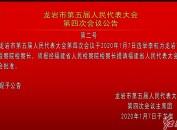 龙岩市第五届人民代表大会第四次会议公告