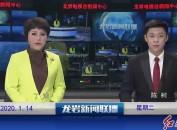 2020年1月14日龙岩新闻联播