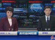 2020年1月16日龙岩新闻联播