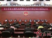 市五届人大四次会议主席团召开第二次会议