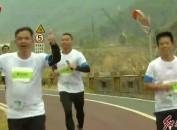 快乐长跑 共享健康