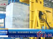 市工信局:落实新发展理念 推动工业高质量发展