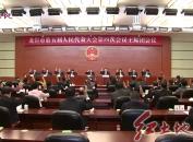 市五届人大四次会议主席团召开第三次会议