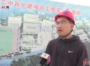 省重点项目——漳平二中改扩建项目快速推进