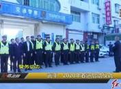 武平:2020年春运启动仪式