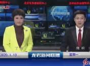 2020年1月13日龙岩新闻联播