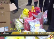漳平:集中销毁一批赌具违禁物品