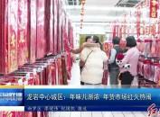 龙岩中心城区:年味儿渐浓 年货市场红火热闹