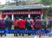 永定湖坑:乡村旅游奥查驿站正式投入使用