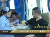 市直机关工会开展无偿献血活动