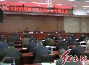 全市乡村治理暨乡风文化建设专题会议召开
