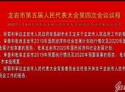 龙岩市第五届人民代表大会第四次会议议程