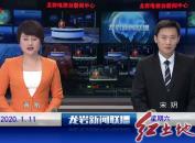 2020年1月11日龙岩新闻联播