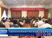 五届市政协常委会第十四次会议第二次全体会议举行
