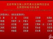 龙岩市第五届人民代表大会第四次会议主席团和秘书长名单
