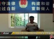 江山派出所组织社区矫正人员学习禁毒法律法规