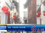 (网络中国年.春节)连城:扮靓家园  喜迎新春
