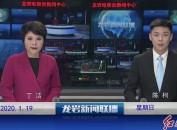 2020年1月19日 龙岩新闻联播