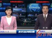 2020年1月3日龙岩新闻联播