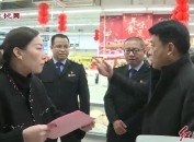 (新春走基层)连城:多部门联合开展食品安全检查行动