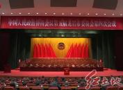 市政协五届四次会议举行第三次全体会议