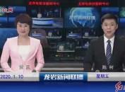 2020年01月10日龙岩新闻联播