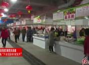新罗:重点民生项目雁石镇农贸市场提升改造完成 崭新开业