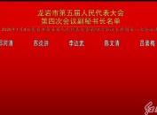 龙岩市第五届人民代表大会第四次会议副秘书长名单