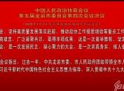 中国人民政治协商会议第五届龙岩市委员会第四次会议决议