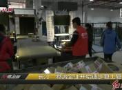 长汀:物流企业开始逐步复工复产