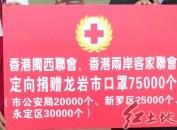 龙岩海外侨胞港澳同胞驰援家乡抗击疫情