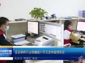龙岩律师行业捐款超21万元支持疫情防控