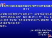 龙岩市新型冠状病毒感染的肺炎疫情 防控应急指挥部通告 第9号