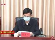 许维泽主持召开市县视频会 进一步推进疫情科学防控和企业项目有序复工复产