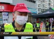 参与疫情防控 新罗交通志愿者在行动