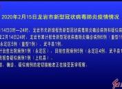 2020年2月15日龙岩市新型冠状病毒肺炎疫情情况