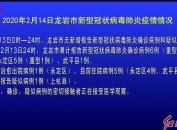 2020年2月14日龙岩市新型冠状病毒肺炎疫情情况