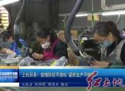 上杭旧县:疫情防控不放松 紧抓生产不停歇