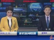2020年02月13日龙岩新闻联播