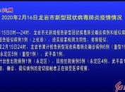 2020年2月16日龙岩市新型冠状病毒肺炎疫情情况