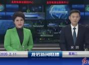 2020年02月11日龙岩新闻联播