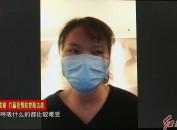 武汉金银潭医院工作第10天记者视频连线龙岩医疗队两名队员