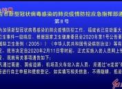 龙岩市新型冠状病毒感染的肺炎疫情防控应急指挥部通告