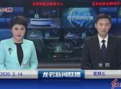 2020年02月14日龙岩新闻联播