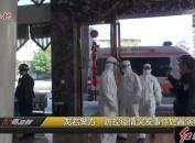 龙岩警方:防控疫情突发事件处置演练