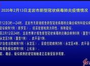 2020年2月13日龙岩市新型冠状病毒肺炎疫情情况