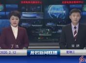 2020年02月12日龙岩新闻联播