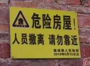 上杭:开展房屋安全隐患排查