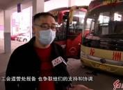 助力复工复产 龙洲运输集团开展定制包车服务